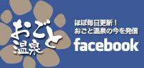 温泉FaceBook