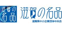 滋賀県中小企業団体中央会