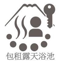 reservable open hot spring