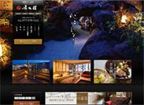 関西のアルカリ温泉宿泊施設湯元舘