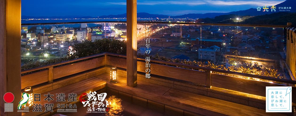 おごと温泉の露天風呂