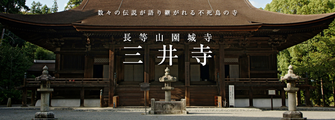 三井寺周辺