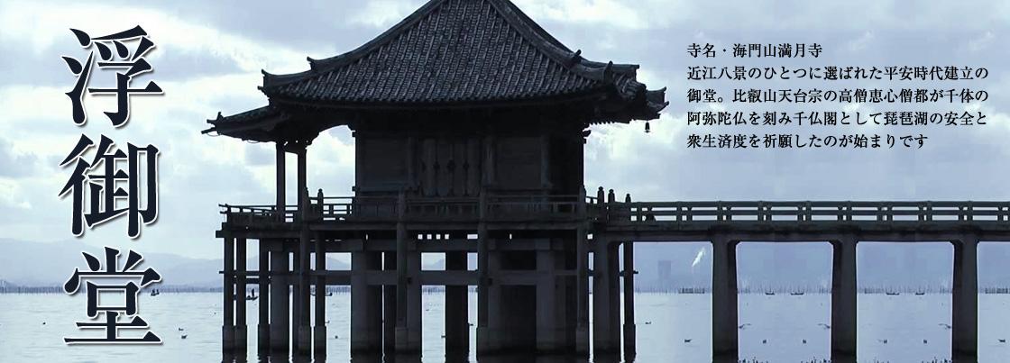 浮御堂・堅田周辺